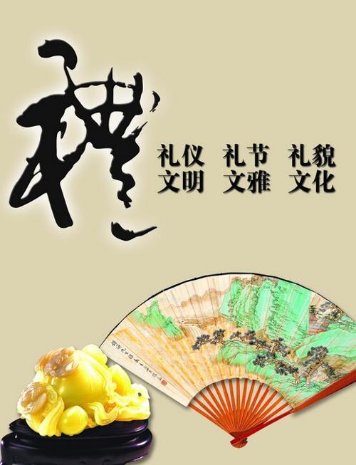 文明礼仪 - 搜搜百科