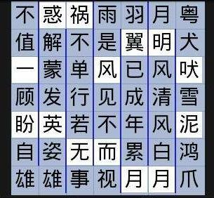 3,成语必须由四个字组成.  4,在同一龙头字下的成语不得有重复.