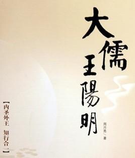 王阳明搜搜百科