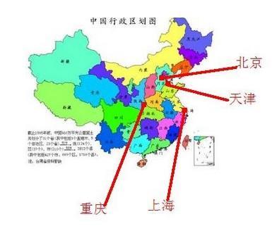 中国大陆地区共有四个直辖市