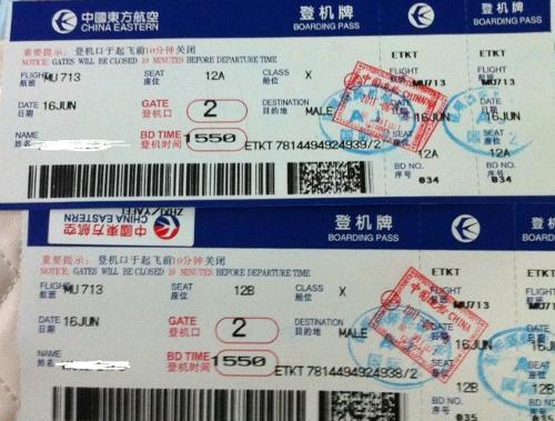普通机票和特别机票