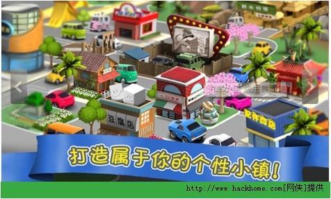 汽车小镇游戏界面