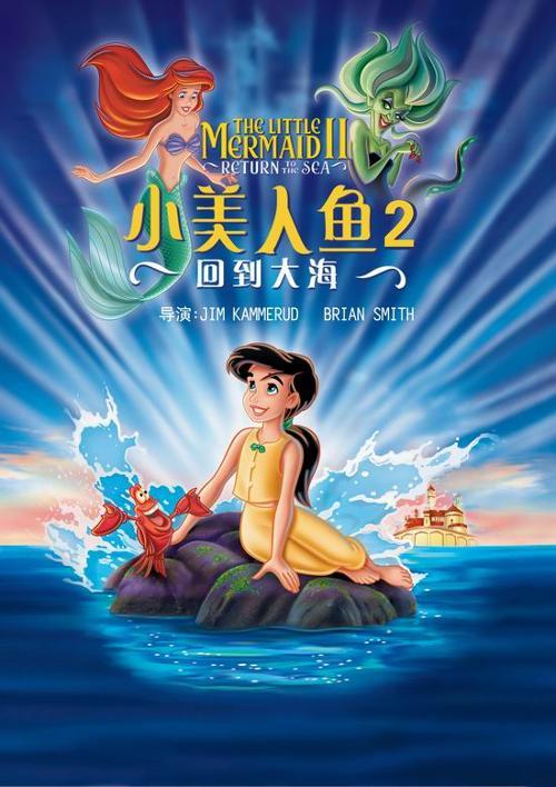 小美人鱼2   片名:小美人鱼2:回归大海/The Little Mermaid II...