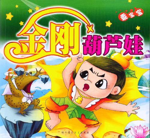 金刚葫芦娃;; 3国产动画片下载:金刚葫芦娃