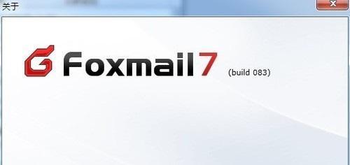 foxmail 模板