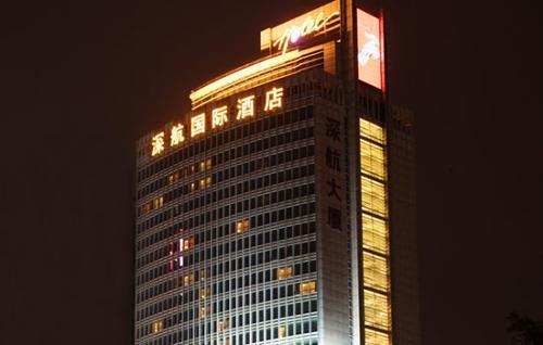 深圳国际空�:-)�.�_深圳深航国际酒店