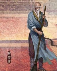 扫地僧 - 搜狗百科图片