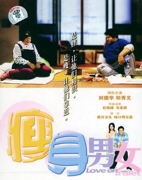 ...瘦身男女》(LoveonaDiet),是2001年   香港   的浪漫喜剧电...