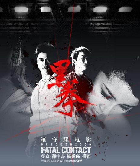 """黑拳(Fatal Contact,大陆译名""""生死拳""""),是由罗...  搜狗百科"""