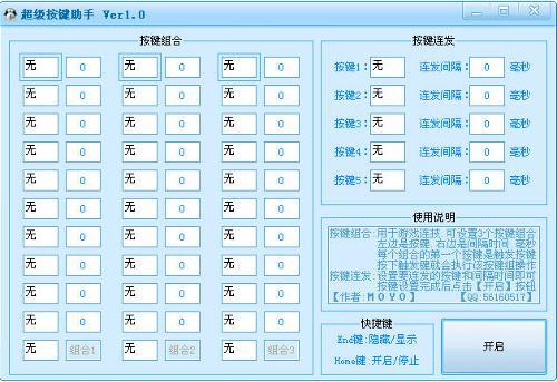 超级按键助手 软件语言:简体中文; 小胖子助手;