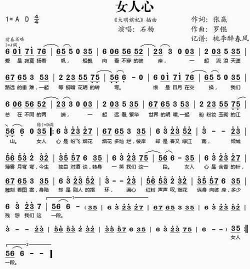 湖南花鼓戏花石调曲谱