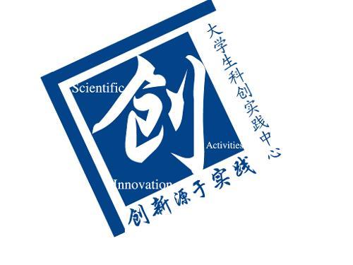 大学生科创实践中心logo图片
