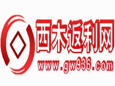 西木返利网logo