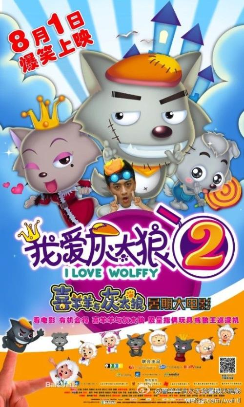 我爱灰太狼2英文版_喜羊羊与灰太狼之我爱灰太狼2 - 搜狗百科