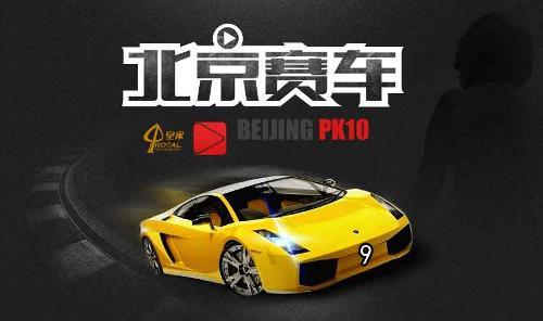 52北京赛车10开奖记录