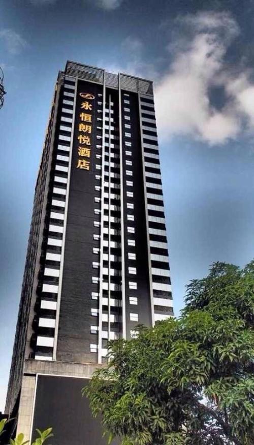 南宁永恒朗悦酒店 搜狗百科