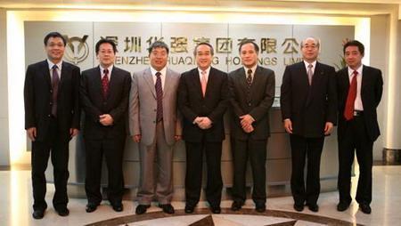 华强集团高级领导合影