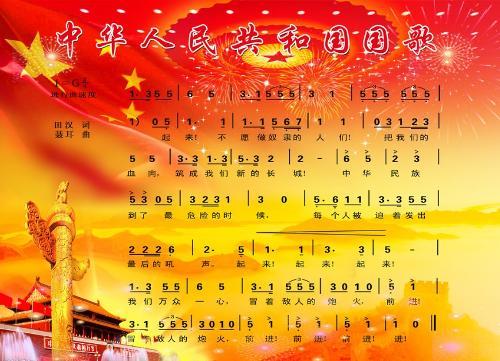 曲谱_义勇军进行曲简谱,义勇军进行曲图片; 中华人民共和国国歌-百科
