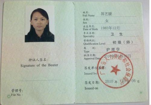 技术资格�y.i_技术资格证书