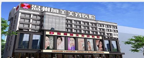 温州最好的微整形美容医院排名