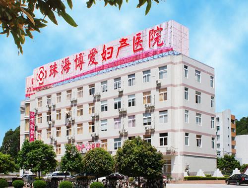广东珠海微整形医院