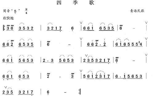 四季歌(青海汉族民歌)