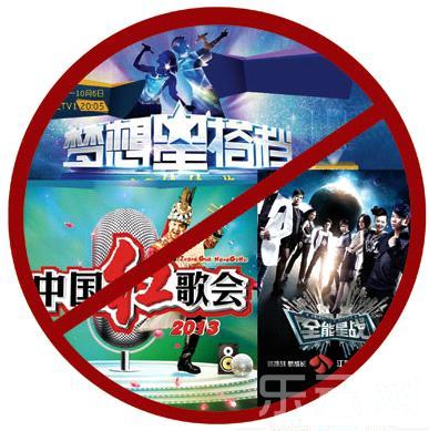 电总局限歌令_2013年7月24日晚,广电总局在其官网上发布了一篇《对歌唱类选拔节目