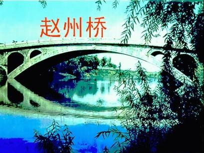 赵州桥(人教版语文三年级上册课文) - 搜狗百科