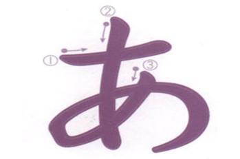 粗的笔画顺序-平假名笔顺表   su 读si(介于si<丝>和su<苏>之间,接近于si<丝>的发