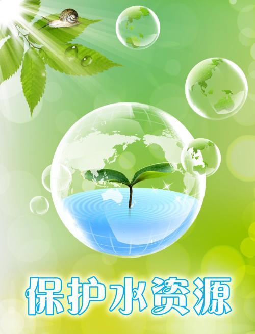 保护水资源