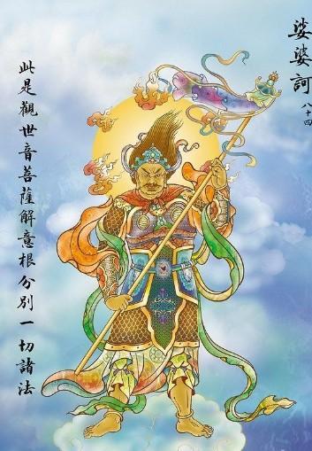 大悲咒(大悲咒) - 搜狗百科