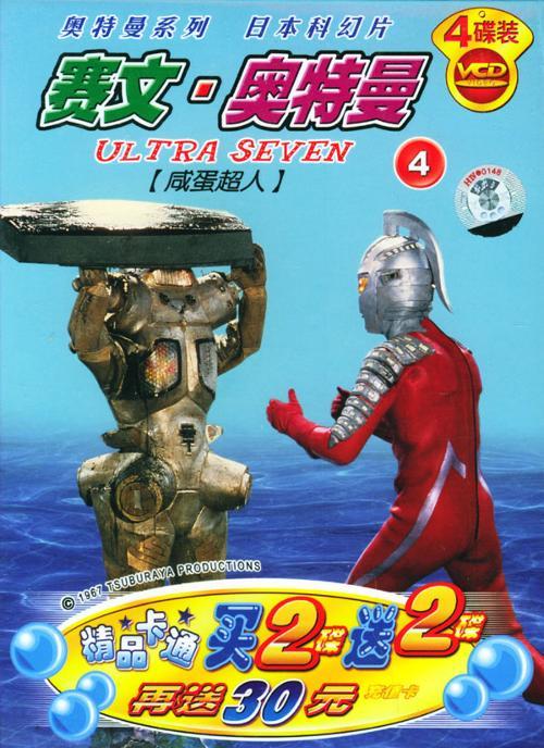赛文·奥特曼:咸蛋超人(5)
