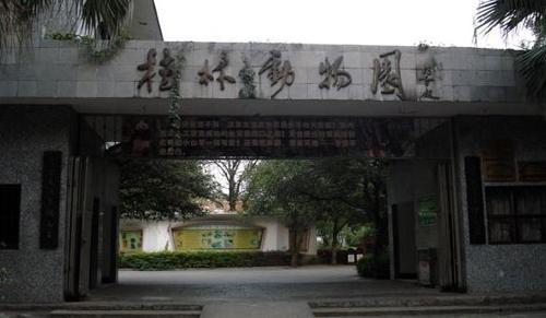 旧动物园大门