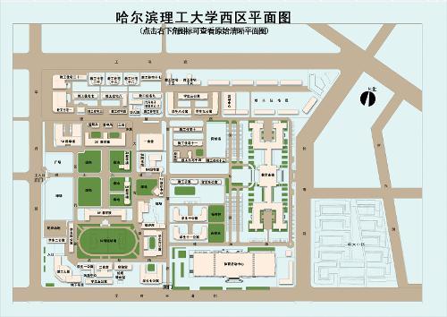 哈尔滨理工大学平面图-哈尔滨理工大学图片