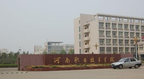河南职业技术学院怎么样