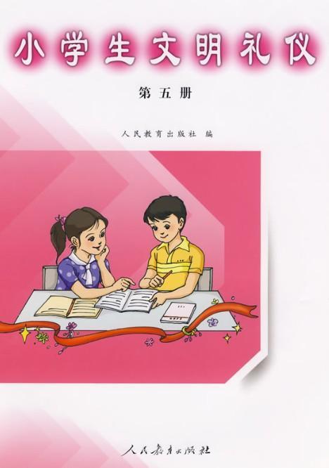 小学生文明礼仪 - 搜狗百科
