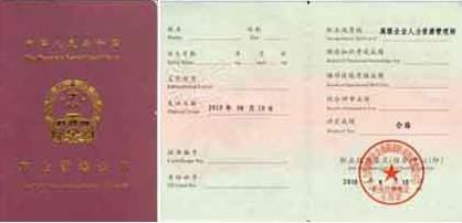 资格四级),助理人力资源管理师(国家职业资格三级)
