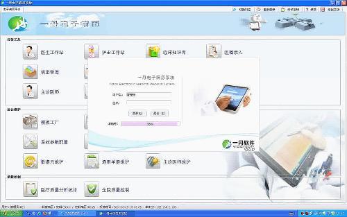 全部版本 历史版本  南京一丹电子病历系统软件主界面截图病历(emr)是