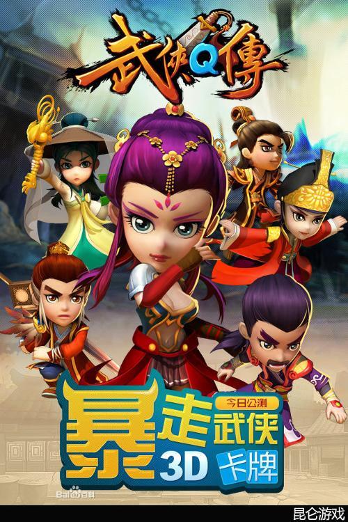 全部版本 历史版本  [1]《武侠q传》 [2]是中国手游cmge发行的3d卡牌