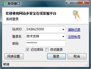 网站在线客服系统_在线客服系统 - 搜狗百科