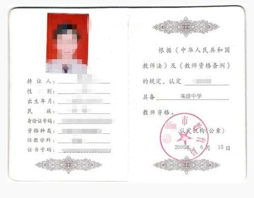 教师资格认定申请表由国务院教育行政部门统一