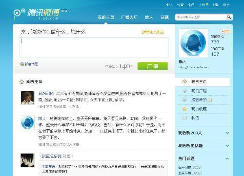 旧版腾讯微博使用界面
