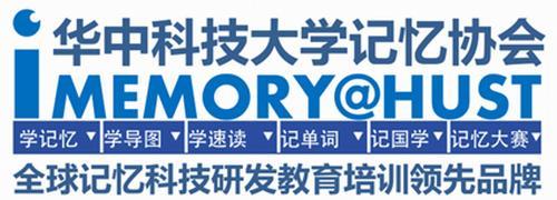 华中科技大学记忆协会
