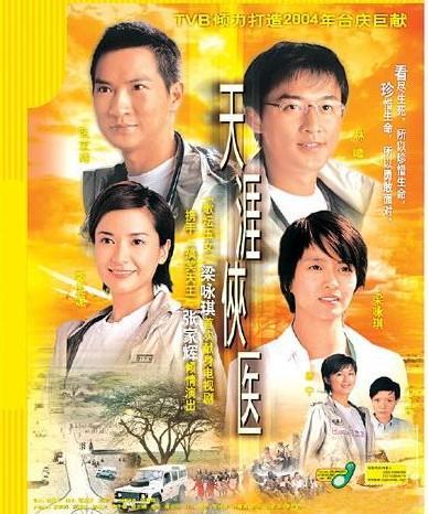 天涯侠医   天涯侠医   (The Last Breakthrough),香港无线...