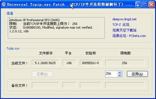 tcpip.sys - 搜狗百科