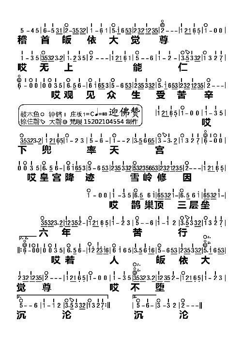 梵呗法器矢量图