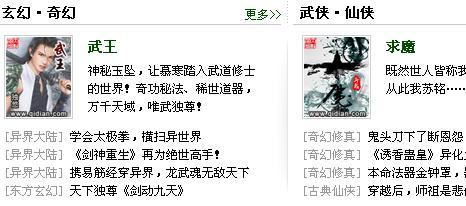 起点中文网_起点中文网站