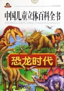 稀奇古怪的自卫本领   白垩纪:恐龙家族的鼎盛   食素恐龙多姿多彩图片