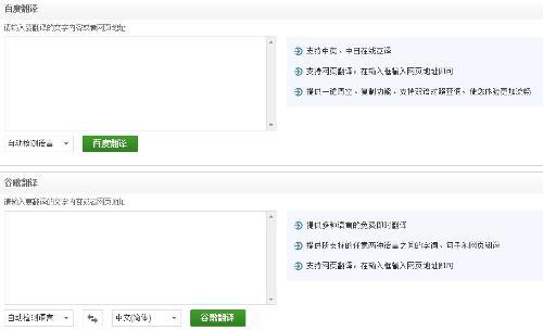 中英文在线翻译 搜狗百科