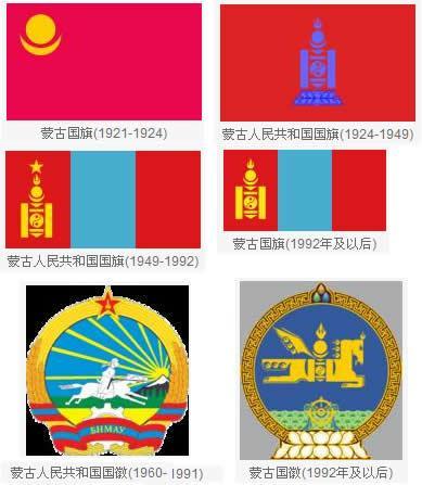 蒙古国旗图片